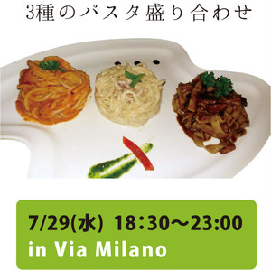 NISHIKI RECOMMEND vol.1   生パスタイベント 6/29(水)     3種のパスタ盛り合わせ in Via Milano   Rs.400- (税サ別)