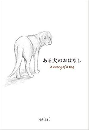 ある犬のおはなし Kaisei バイリンガル絵本 保護犬