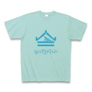 ひろしまハウスTシャツ アクア+スカイブルー