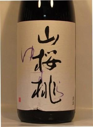 郷乃誉 純米大吟醸 生酒 山桜桃 720ml