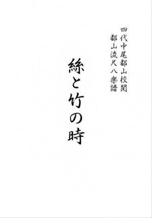 T32i667 絲と竹の時(さわい ひかる/楽譜)