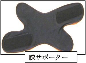 CMC健康サポーター / 膝サポーター 450mm×260mm(膝周り)