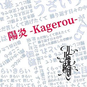 Single【陽炎-Kagerou-】