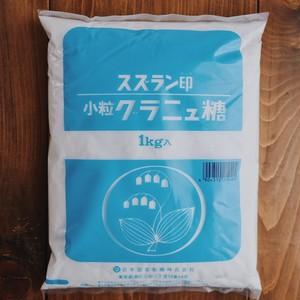 細目グラニュー糖(1kg)