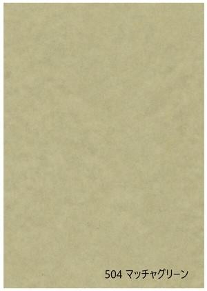 インテリアふすま紙 マッチャグリーン (ふすま紙/インテリアふすま紙/カラーふすま紙/大きな紙/DIY/緑のふすま紙)