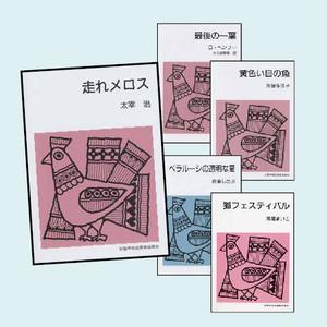集団読書テキスト 中学・高校向き特選20点セットA