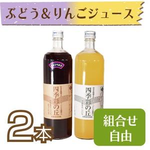 【ジュース】ぶどう(キャンベルス)&りんごジュース900ml 2本セット