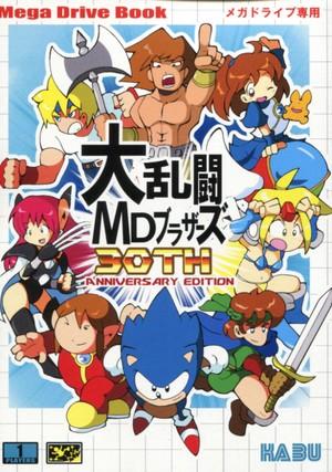 大乱闘MDブラザーズ 30周年記念エディション (5/20発売)新刊