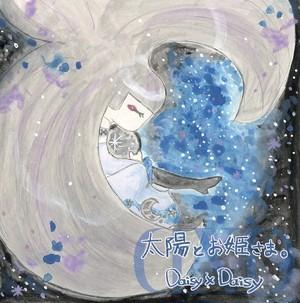 CD(絵本付MAXI SINGLE)『太陽とお姫さま。』