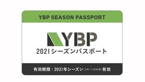 YBP 2021シーズンパスポート(キッズ・ユース向け18歳未満)