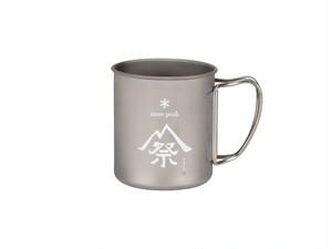 【雪峰祭限定品】スノーピーク snow peak  チタンシングルマグ 300 祭EDITION