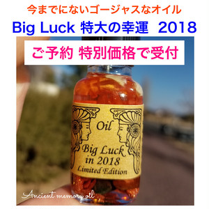 Big Luck 特大の幸運  (Big Luck in 2018 Limited Edition) 今までにないゴージャスなオイル