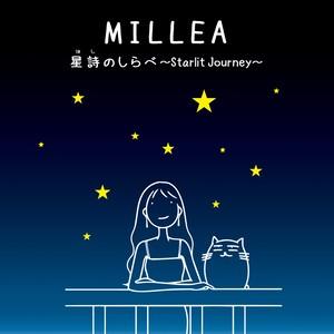 CD「星詩のしらべ~Starlit Journey~」