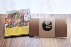<冬のスパイス付きレシピ本>すぐにお家でカレーが作れるセット