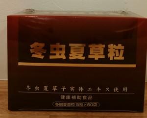 冬虫夏草粒5粒×60袋