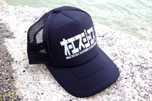 ★ 2017大漁祈願オーエスジーエスCAP Black ★