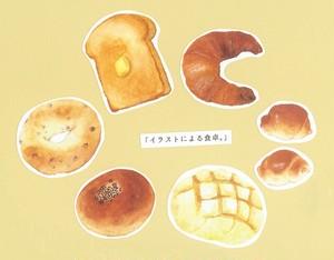 【ステッカー】パン屋ステッカー