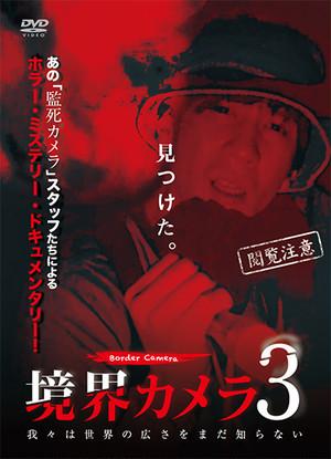 DVD「境界カメラ 3」