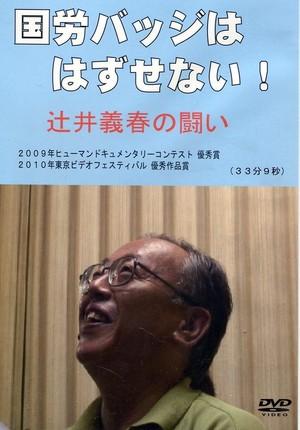 国労バッジははずせない! 辻井義春の闘い