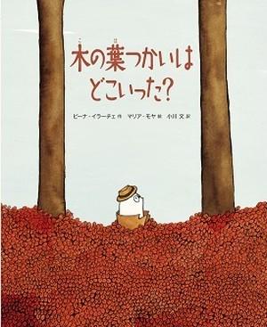 絵本『木の葉つかいはどこいった』