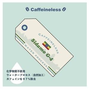【カフェインレス】エチオピア:シダモG-4