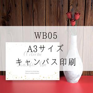 WB05【A3サイズ】キャンバス印刷