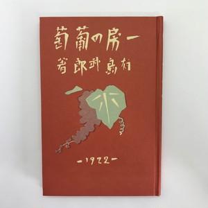 一房の葡萄(名著復刻日本児童文学館) / 有島武郎(著)