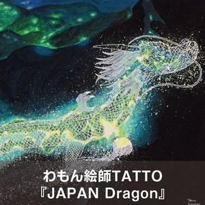 わもん絵師TATTO「JAPAN DRAGON](レプリカ)