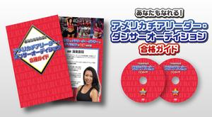 あなたもなれる!アメリカ チアリーダー・ダンサーオーディション合格ガイド【DVD】