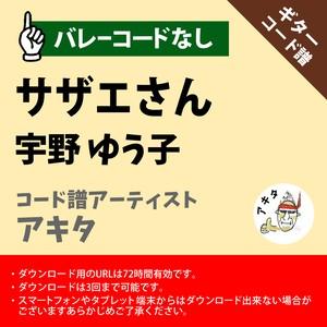 サザエさん 宇野 ゆう子 ギターコード譜 アキタ G20190052_A0048
