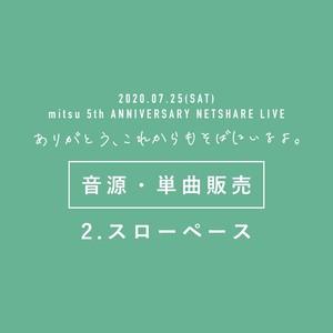 【音源】「スローペース」5周年記念配信ライブ音源