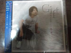 Gift-君は神様からの贈り物