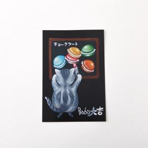 Babo大吉 ポストカード マカロン
