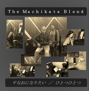 オリジナルCD The Machikata Blend 『すなおになりたい』『ひとつひとつ』