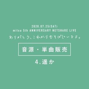 【音源】「遥か」5周年記念配信ライブ音源