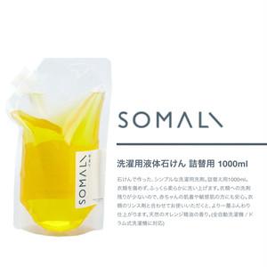 SOMALI 洗濯用液体石けん 詰替用 1000ml