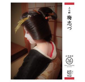 【花街のはな】梅志づさん上七軒(焙・煎・番/ドリップバッグ10g×3袋)