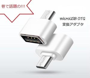 今話題の便利グッズ!! これがあれば スマホ の可能性がもっと広がる! USB 接続 が超簡単 hkab231