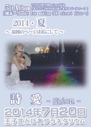 【DVD】2014.7.20プラネタリウムワンマンライブDVD発売※先着20枚特典付
