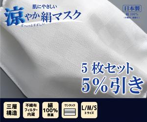 【初夏マスク 】 夏用涼やか絹マスク  メッシュ織り  紫外線99.2%カット  5枚セット5%引き