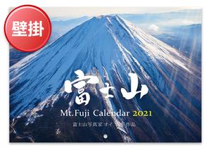 2021年版・富士山カレンダー(壁掛けタイプ)