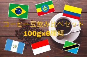 (送料無料)自家焙煎 コーヒー豆飲み比べセット100g×6種類/注文後焙煎