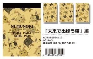 【パラパラメモTube(R)】未来で出逢う猫(nemunoki paper item)