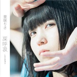 【CD】18thシングル『深呼吸』(2019.4.22発売)