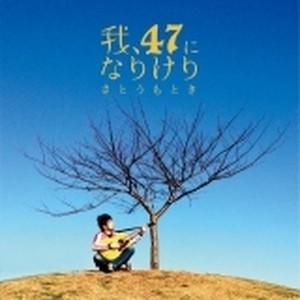 「我、47になりけり」 6thアルバム