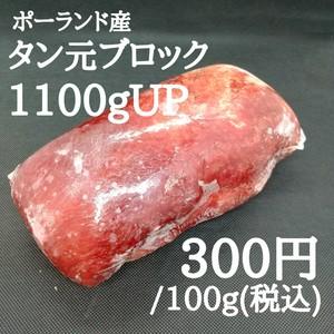 ポーランド産 牛タン元ブロック 1100gUP 【業務用】1本3300円