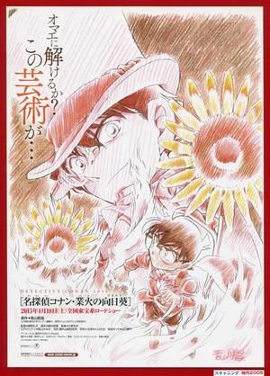 (1)名探偵コナン 業火の向日葵〈ひまわり〉【第19作】