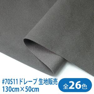 #70S11ドレープ 生地販売【130cm×50cm】