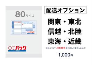 配送オプション1000