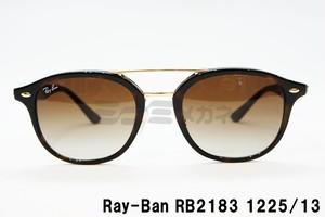 【正規取扱店】Ray-Ban(レイバン) RB2183 1225/13 ツーブリッジ